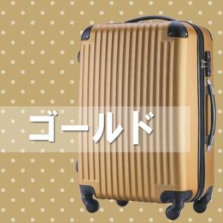 超軽量スーツケース TSAロック搭載コインロッカー対応機内持込可(旅行用品)