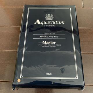 アクアスキュータム(AQUA SCUTUM)のモノマスター11月号アクアスキュータム 「万年筆&ノートセット」(ペン/マーカー)