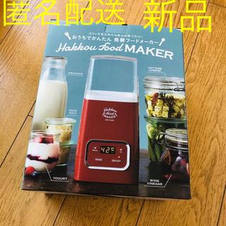 イデアインターナショナル(I.D.E.A international)の【匿名配送】新品 ブルーノ 発酵フードメーカー レッド(調理機器)