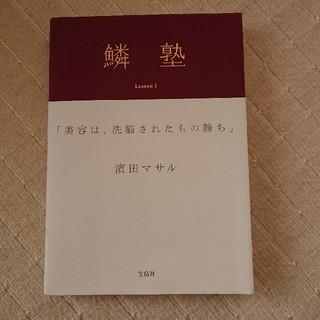 タカラジマシャ(宝島社)の鱗塾 「美容は、洗脳されたもの勝ち」濱田マサル(ファッション/美容)