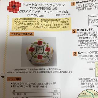 FELISSIMO - フェリシモ ビスコーニュ刺繍キット