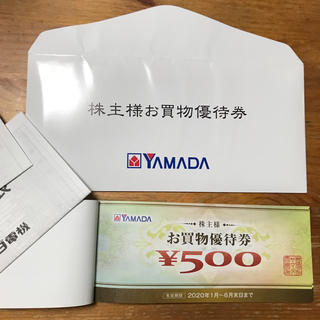 ヤマダ電機5500円分お買い物チケ2020.6末期限 追跡可ヤマト配送無料(ショッピング)