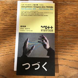 ミナペルホネン(mina perhonen)のつづく展 チケット ミナペルホネン (美術館/博物館)