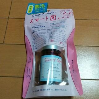 スマート菌スーパー新品(ダイエット食品)