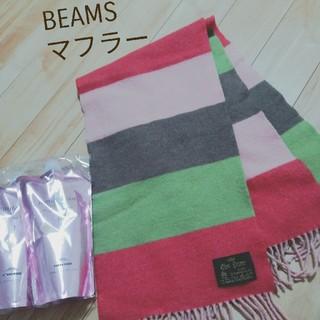 BEAMS - BEAMSスコットランドウール可愛いマフラー