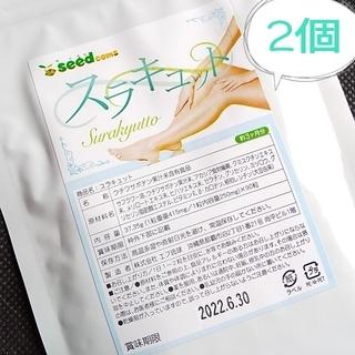 シードコムス  スラキュット  むくみ  美ライン  サプリメント3ヶ月分×2個(ダイエット食品)