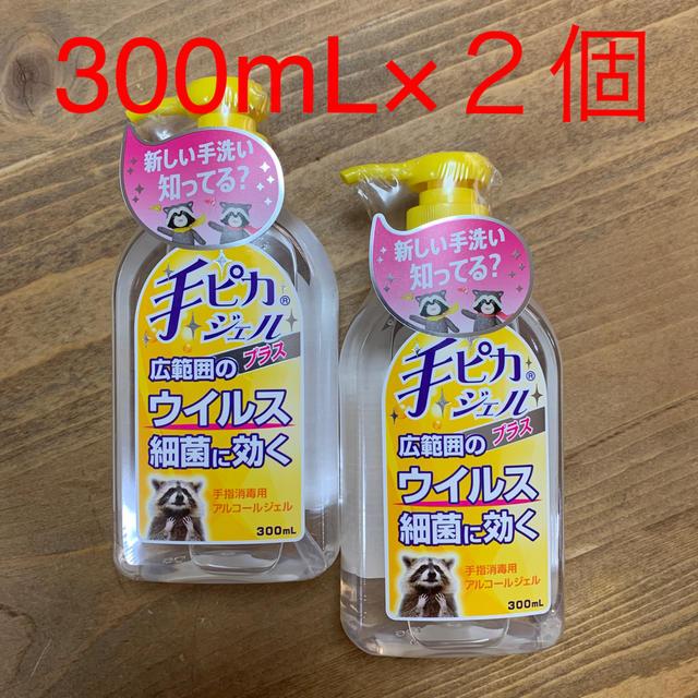 マスク dr165l4n | 手ピカジェルプラス 300mL2個セット 送料込み 即発送!の通販
