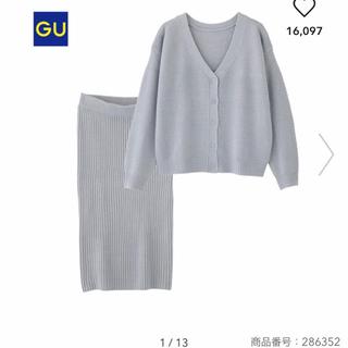 GU - マルチウェイセットアップ