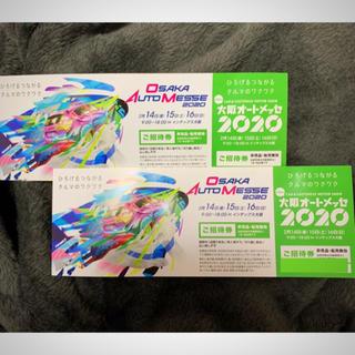 大阪オートメッセ チケット2枚(モータースポーツ)