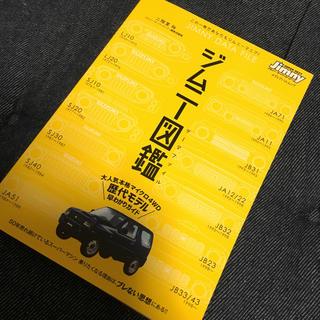 スズキ - ジムニー図鑑!訳あり