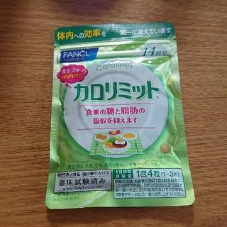 ファンケル(FANCL)のFANCL カロリミット 14回分(ダイエット食品)