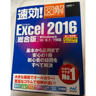 速効!図解 Excel エクセル2016(コンピュータ/IT)
