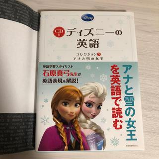 アナトユキノジョオウ(アナと雪の女王)のディズニーの英語 アナと雪の女王(その他)