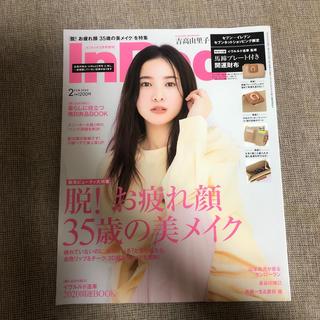 タカラジマシャ(宝島社)のInRed  2月号(ファッション/美容)