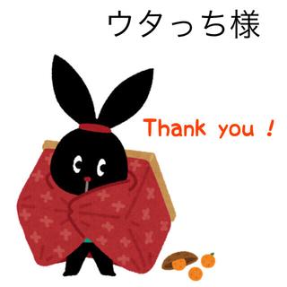 2/4 ウタっち様(がらがら/ラトル)