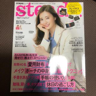 タカラジマシャ(宝島社)のステディ 2月号(ファッション/美容)