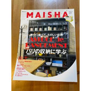 ゲントウシャ(幻冬舎)のマイシャ/  MAISHA 11(住まい/暮らし/子育て)