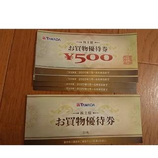 ヤマダ電機 株主優待券 27500円分(ショッピング)