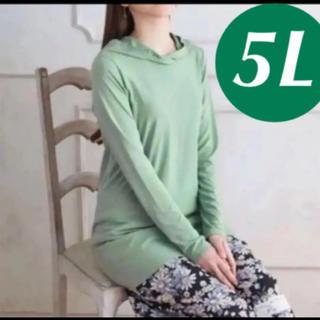 新品 5L フード付き ロングTシャツ 大きいサイズ ミントグリーン(パーカー)
