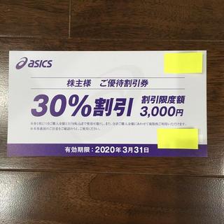 オニツカタイガー(Onitsuka Tiger)の30%OFF アシックス オニツカタイガー ホグロフス 株主優待割引券(ショッピング)