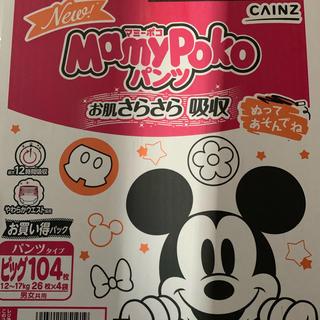 ディズニー(Disney)のマミーポコ ビッグサイズ(ベビー紙おむつ)