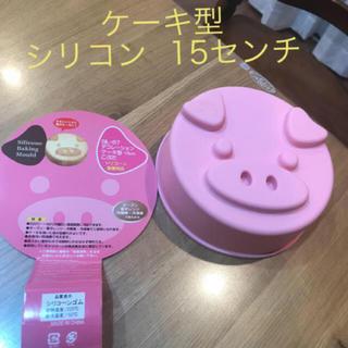 シリコン ケーキ型 15センチ(調理道具/製菓道具)