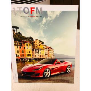 Ferrari - フェラーリ・オーナー限定マガジン