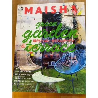 ゲントウシャ(幻冬舎)のマイシャ/  MAISHA 9(住まい/暮らし/子育て)