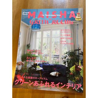 ゲントウシャ(幻冬舎)のマイシャ/  MAISHA 7(住まい/暮らし/子育て)
