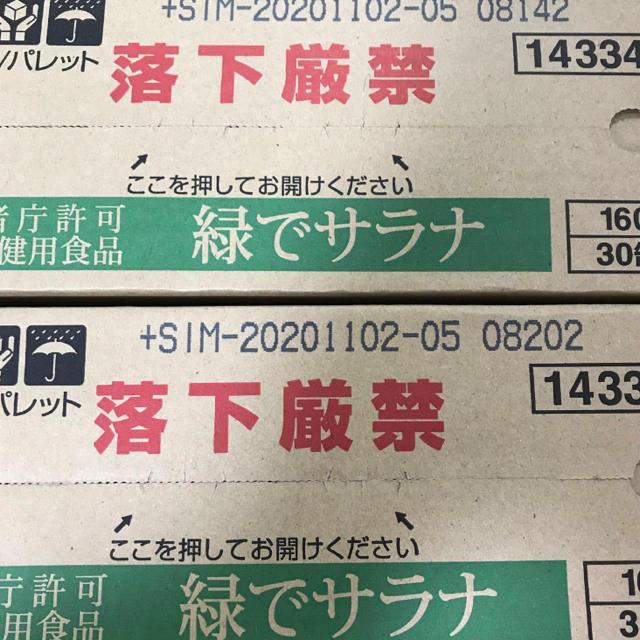 SUNSTAR(サンスター)のサンスター 特定保健用食品 緑でサラナ30缶入 2箱 食品/飲料/酒の健康食品(その他)の商品写真