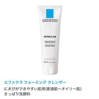 ラロッシュポゼ(LA ROCHE-POSAY)の新品未使用ラロッシュポゼ エファクラ 洗顔フォーム(洗顔料)