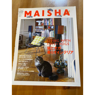 ゲントウシャ(幻冬舎)のマイシャ/  MAISHA 8(住まい/暮らし/子育て)