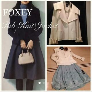 FOXEY - 定価13万円リブニットが素敵な装いFOXEYジャケットアイボリーカラーが映えます
