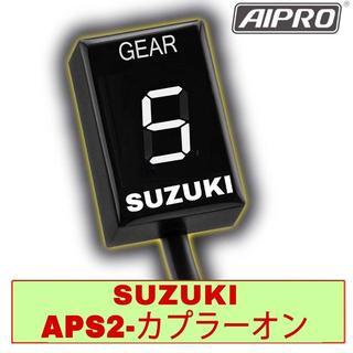 アイプロ製★シフトインジケーター APS2 白 GSX1300R ハヤブサ(パーツ)