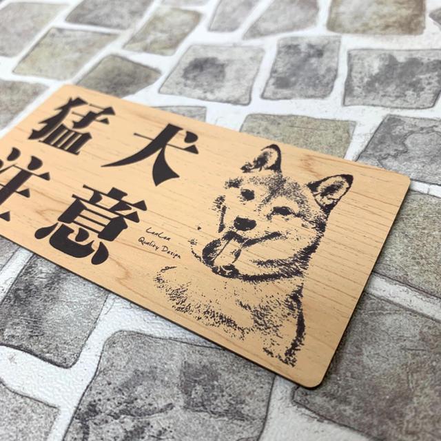 猛犬注意サインプレート(柴犬)木目調アクリルプレート(長方形) インテリア/住まい/日用品のオフィス用品(店舗用品)の商品写真