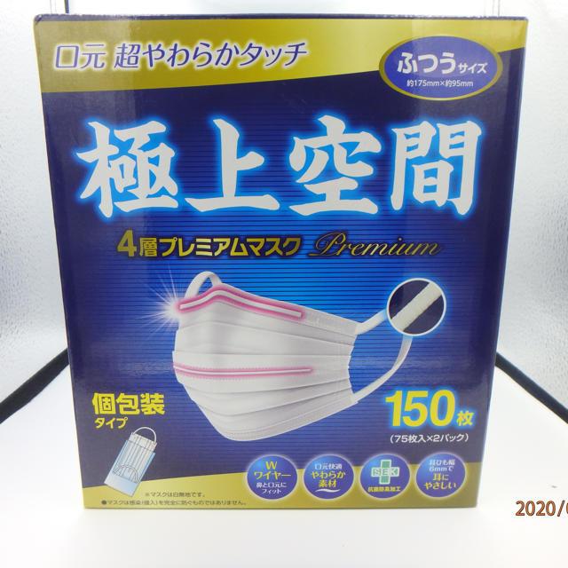 コストコ - 不織布マスク 「極上空間」150枚(個包装)の通販