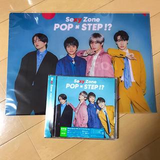 セクシー ゾーン(Sexy Zone)のPOP × STEP!? 通常版(ポップス/ロック(邦楽))