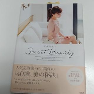 タカラジマシャ(宝島社)の石井美保のSecret Beauty(ファッション/美容)