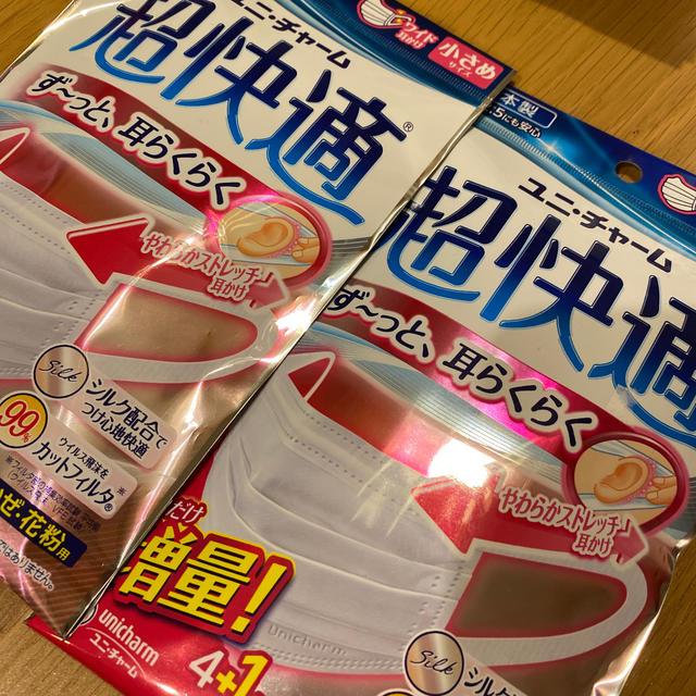 Unicharm - みるきー♡様専用ページ小さめサイズマスク10枚の通販 by jasminemama's shop