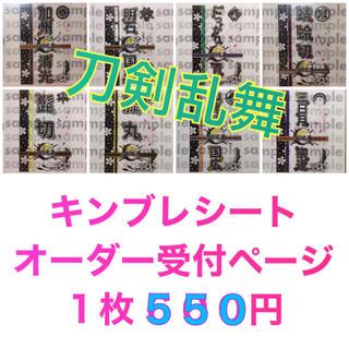 刀剣乱舞 キンブレシート オーダーページ 1枚550円(その他)