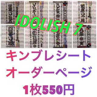 IDOLISH7  キンブレシート オーダーページ 1枚550円(キャラクターグッズ)