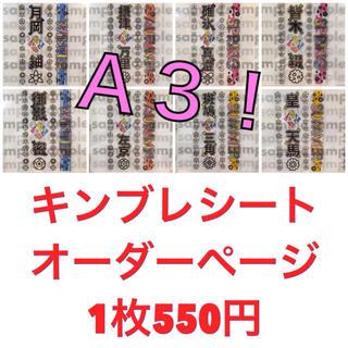 A3! キンブレシート オーダーページ 1枚550円(その他)