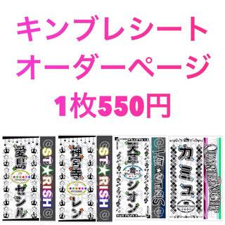 うたプリ キンブレシート オーダーページ 1枚550円(キャラクターグッズ)