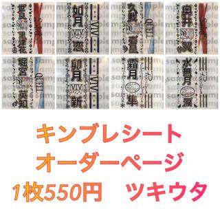 ツキウタ ツキプロ キンブレシート オーダーページ 1枚550円(その他)
