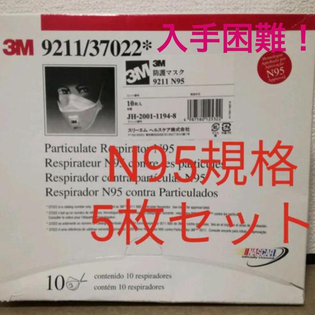 ユニチャーム超立体マスク 価格 - 3M 防護マスク 9211 N95規格の通販