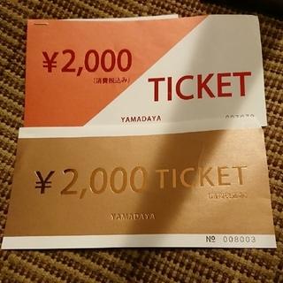 スコットクラブ(SCOT CLUB)のYAMADAYA 金券(ショッピング)