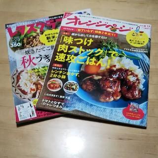 角川書店 - レタスクラブ&オレンジページセット