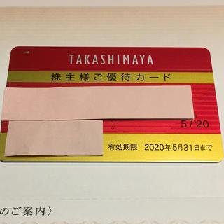 タカシマヤ(髙島屋)の上限なし*高島屋 株主優待カード(ショッピング)