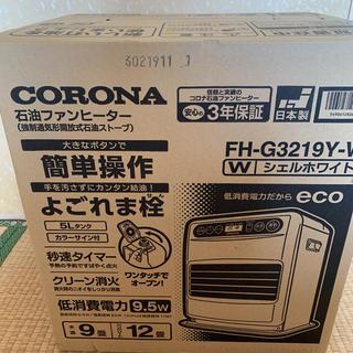 コロナ(コロナ)のコロナ 石油ファンヒーター FH-G3219Y-W 12畳(ファンヒーター)