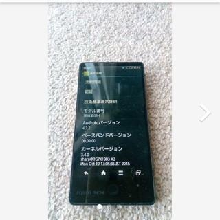 アクオス(AQUOS)の☆美品☆ソフトバンク スマートフォン アクオスxx mini 303SH(スマートフォン本体)